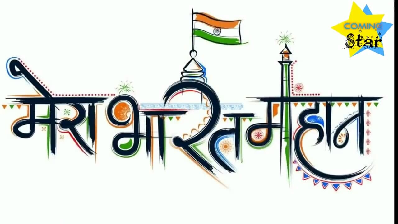 atest independence day status IN hindi