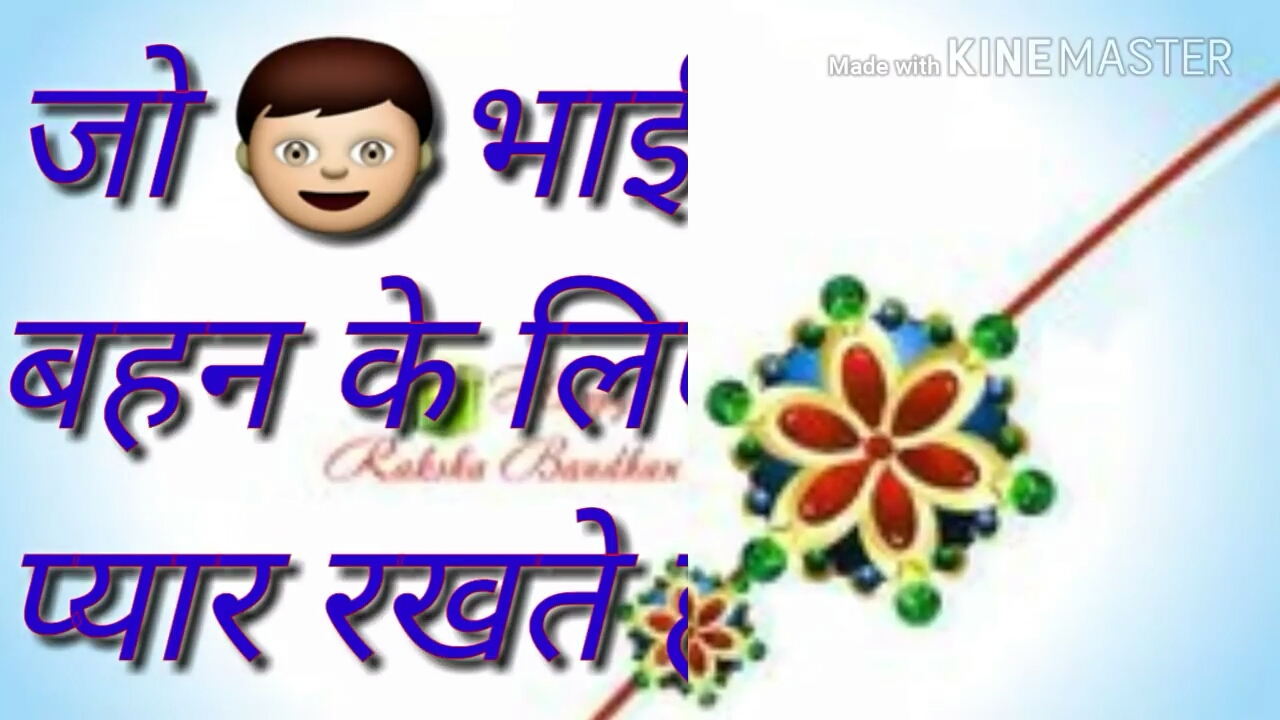 Best bhai bhen status video download in free with hd video quality special for raksha bandhan 30 sec video