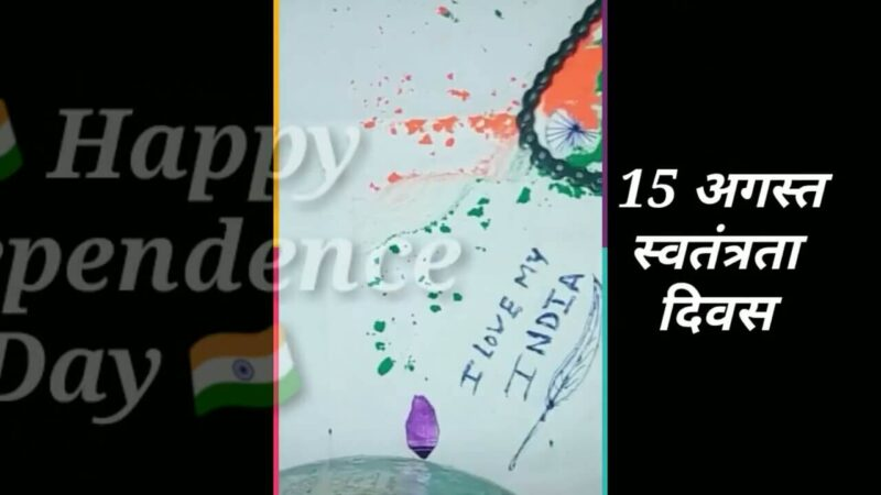 New independence day whatsapp status video 30 sec